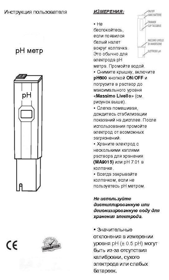 инструкция к ph метру